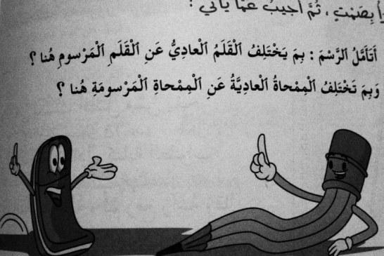 Ke stažení: Základy ámíje – syrské hovorové arabštiny
